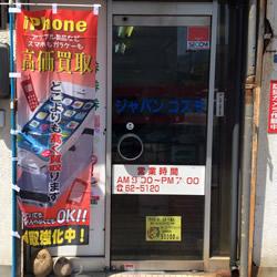 携帯買取やiPhone修理もOKのジャパンコスモ