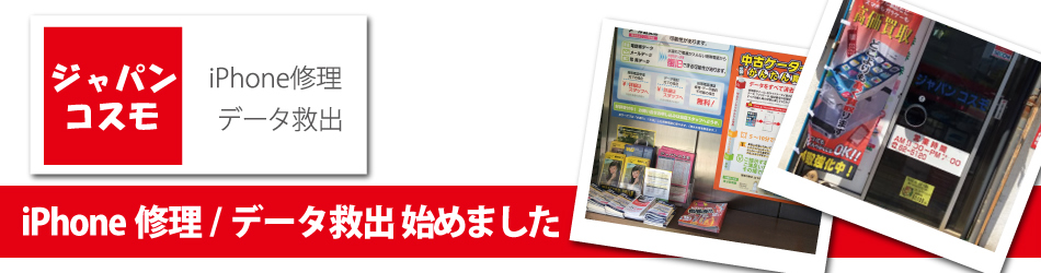 ジャパンコスモはiPhone修理・携帯買取も始めました